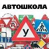 Автошколы в Новичихе