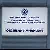 Отделения полиции в Новичихе