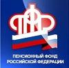 Пенсионные фонды в Новичихе
