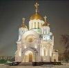 Религиозные учреждения в Новичихе